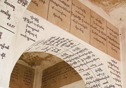 ミャンマー-ミャンマー語-ビルマ語